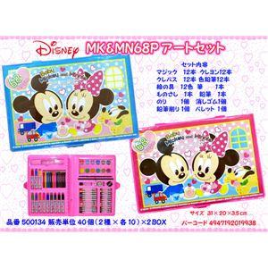 ミッキー&ミニー アートセット68P 500134 2色セット - 拡大画像