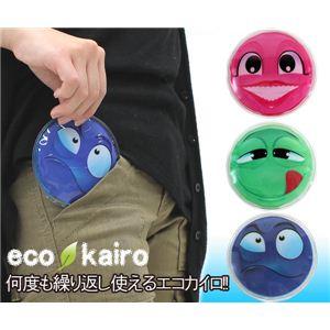 エコ・カイロ 3色セット(ピンク・グリーン・ブルー) - 拡大画像