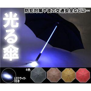 光るLED付き傘(485mm) レッド - 拡大画像