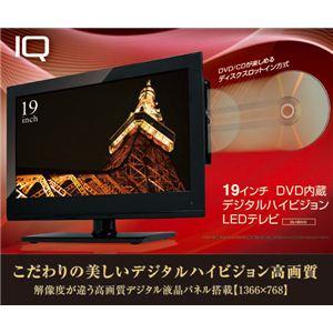IQ 19インチ DVD内蔵 デジタルハイビジョンLEDテレビ IQ-19DVD - 拡大画像