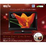 LED液晶パネル 13.3inchデジタルハイビジョンLEDテレビ HT-13LED