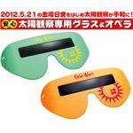 【05月14日まで】太陽観察専用グラス TKSM-003 グリーン