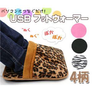 USB フットウォーマー ヒョウ - 拡大画像