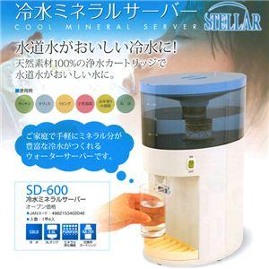 冷水ミネラルサーバー SD-600 - 拡大画像