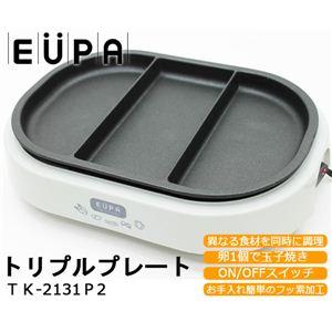 EUPA(ユーパ) トリプルプレート TK-2131