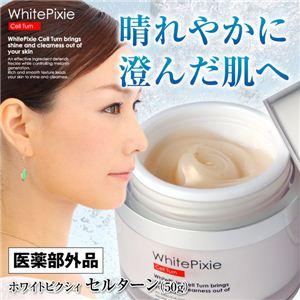 薬用ホワイトピクシィ セルターン 50g - 拡大画像