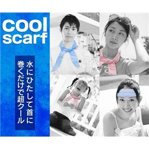 クールスカーフ ブルー 【10個セット】 - 拡大画像