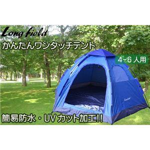 かんたんワンタッチテント 6人用テント LF-006 - 拡大画像