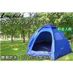 かんたんワンタッチテント 6人用テント LF-006