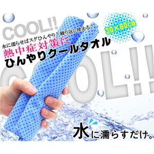 ひんやりクールタオル 30x80cm (筒A) ピンク 【2個セット】 - 拡大画像