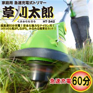 家庭用急速充電式トリマー 草刈太郎 HT-342 - 拡大画像