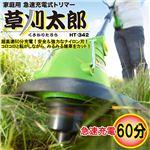 ガーデニング用品 草刈機 通販 家庭用急速充電式トリマー 草刈太郎 HT-342