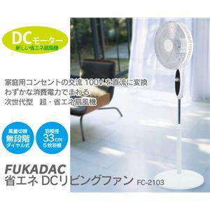 省エネDCリビングファン FC-2103