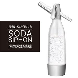 SODA SIPHON 炭酸水製造機 EMP-SS1