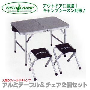 コンパクトアルミテーブル&チェアー2個セット 72402