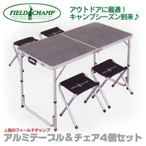 コンパクトアルミテーブル&チェアー4個セット 72399 - 拡大画像