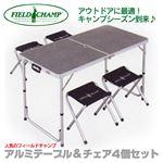 コンパクトアルミテーブル&チェアー4個セット 72399