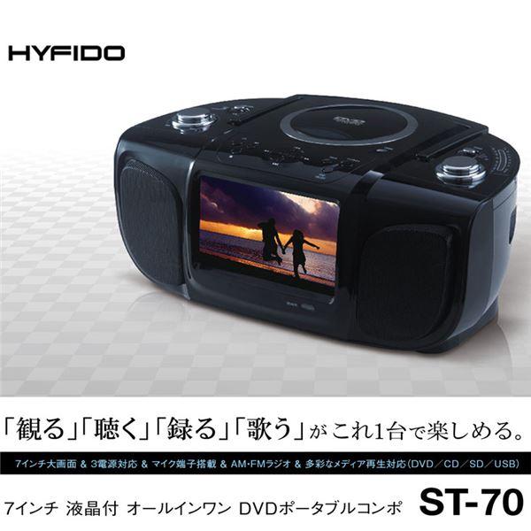 7インチ液晶付 オールインワン DVDポータブルコンポ ST-70