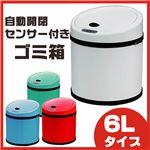 センサー付きゴミ箱 6Lタイプ SS-6LR03 レッド