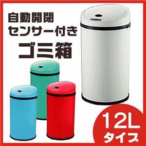センサー付きゴミ箱 12Lタイプ SS-12LR03 ホワイト - 拡大画像