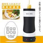 エッグドッグ HT-635M