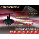日本国産(日本製) 小型ドライブレコーダー FC-DR707PLUS