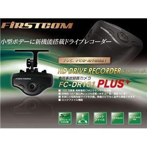 日本国産(日本製) 小型ドライブレコーダー FC-DR101PLUS - 拡大画像