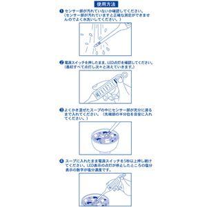塩分測定器 減塩習慣 HTK-16