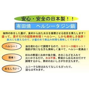 有田焼 「ヘルシータジン鍋」 簡単おいしいレシピ付き 渦潮