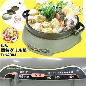 EUPA 電気グリルなべ TK-8206AW