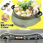 2,839円 EUPA 電気グリルなべ TK-8206AW