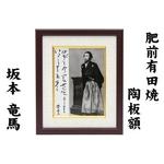 肥前有田焼 坂本龍馬 磁器陶額(立ち姿)小 26,040円(税込)