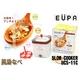 EUPA(ユーパ) 薬膳なべ UCS-11C - 縮小画像1