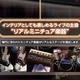 SEGA TOYS(セガトイズ) LIVE DREAM ロックバンドセット - 縮小画像3