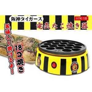 阪神タイガース 電気たこ焼き器 HTK-18 - 拡大画像