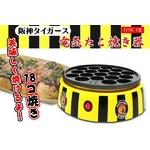 阪神タイガース 電気たこ焼き器 HTK-18