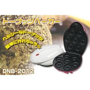 ドーナッツベーカー DNB-2012 - 拡大画像