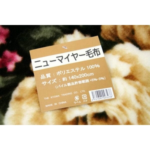 【ニューマイヤー毛布 シングル|アウトレット!お任せアソート12枚セット】画像6