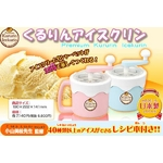 くるりんアイスクリン【日本製】 ピンク