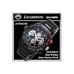 J.HARRISON(ジョンハリソン) 多機能手巻付&自動巻 腕時計 JH-015BK.W【送料無料】