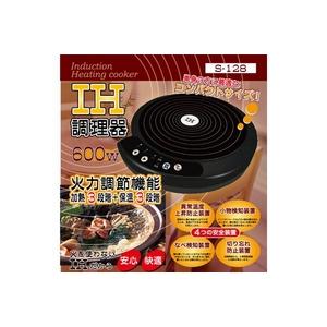 IH調理器 S-128 - 拡大画像