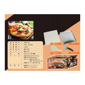石窯工房 ピザオーブンレンジ PMX-2748