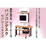 パソコンデスク セパレートタイプ SPL-U90