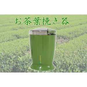EUPA お茶葉挽き器 (TSK-928T)