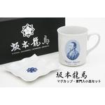 有田焼 坂本龍馬 マグカップ・家紋入小皿セット