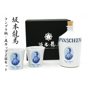 有田焼 坂本龍馬 コンプラ瓶・反りカップ2客セット