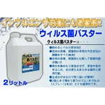 業務用 ウイルス菌バスター 原液2L