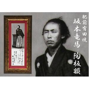 肥前有田焼 坂本龍馬 磁器陶額(立ち姿)「日本を...」 - 拡大画像