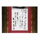 肥前有田焼 坂本龍馬 磁器陶額(立ち姿)「日本を...」 - 縮小画像3