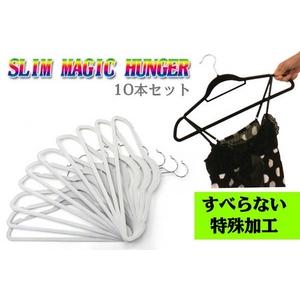 スリムマジックハンガー ブラック 10P